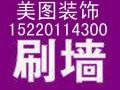 深圳刷墙批灰专业师傅,旧房翻新,装水管,拆装空调