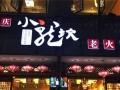 安阳加盟小龙坎火锅需要满足什么条件 火锅店加盟