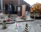 沧州专业从事高压清洗 清洗雨水管道 清理隔油池