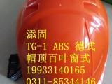 安全帽生产批发ABS塑料PP塑料V型顶新邵县绥宁县新宁县