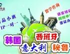 临沂韩国语培训免费留学中心