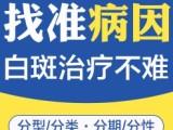 漳州白癜风专业医院讲解老年人白癜风病因