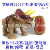 文盛WS5307红外线遥控恐龙模型故事机