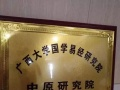 广西大学国学易经研究院中原研究院成立了