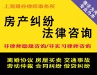 上海一二手房屋买卖房屋租赁房产纠纷律师法律咨询