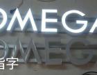 重庆微电园发光字制作,LED屏公司形象墙等