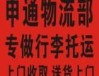 武汉市申通行李托运部 南湖周边 丁字桥附近上门取货