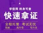 河南成教报名解答:高考专升本大专毕业证报名验证的说明有哪些?