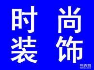 深圳时尚装修承接 二手房装修 旧房改造 别墅装修欢迎咨询报价
