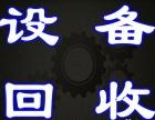 北京 天津 河北 回收电力设备空调中央空调配电柜回收电线电缆