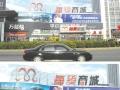 威海青岛路 火车站汽车站 喷绘大牌 三面翻