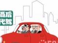 湛江李司机为你代驾服务,20年以上驾龄