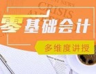 深圳会计培训机构哪家好点,随到随学