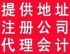 长沙代办公司变更执照提供地址注销公司找安于诚财务胡映男代账