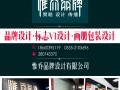 济南品牌设计公司/淄博VI设计/标志/画册书籍/产品包装设计