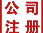 靖江代账公司0元注册