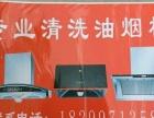 乌恰县油烟机专业清洗