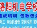 信阳电动机电动车电工维修培训洛阳机电学校 开封濮阳商丘