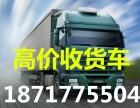 松江工业园二手货车回收 松江货车回收电话