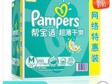 【特价全国包邮】正品绿帮宝宝纸尿裤中码M192片超薄干爽尿不湿