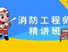 北京一级消防工程师排名靠前的建造师培训机构推荐