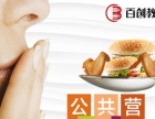 南京公共营养师怎么学怎么考难不难百创芮老师告诉您