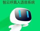 贵阳人工智能代理商 机器人电话 人工智能 智云呼