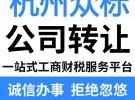 杭州转让各类公司可以直接入住天猫等电商平台