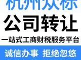 杭州投资公司,资产管理公司,投资合伙企业转让