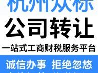 杭州公司转让 账目清晰 价格实惠 正规流程办理