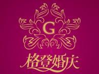 上海徐汇婚庆公司 格登婚庆精心策划高性价比套餐