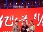 杭州庆典策划 LED 灯光音响 展会搭建 企业年会
