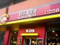 汉堡店加盟 就选快乐星