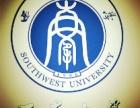 学历提升西南大学名额只剩一百个