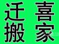 北京东城搬家公司 东城附近搬家公司 东城搬家公司价格
