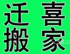 北京门头沟搬家公司 门头沟搬家公司电话 门头沟附近搬家公司