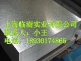 宝钢镀锌卷协议品  高锌层热镀锌