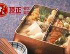 上海顶正餐饮培训加盟 西餐 投资金额 1万元以下