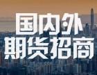 鸿达国际资本 国际期货火热招商