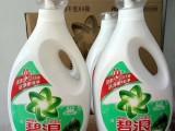 重庆洗衣液批发 碧浪洗衣液进货渠道 厂家直销