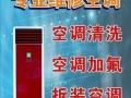 青岛市四方区维修空调,四方区空调移机,空调安装加氟清洗
