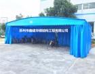 上海鑫建华伸缩推拉雨棚定做厂家直销雨棚制作方案