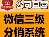 全国较火的北京 中博微视 直播 新零售 系统