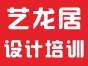 贵州艺龙居室内培训学校