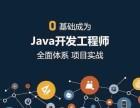 广州java培训课程费用多少钱