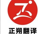 北京正朔翻译,展会翻译 同声翻译 文件翻译,高质价低!