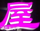 重庆巴国城发光字制作,店面装饰门头招牌等