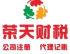 东莞公司注册,代理记账,纳税申报,公司注销找荣天事务公司