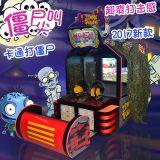 科奇动漫新款僵尸尖叫射球投币游艺机淘气堡大型电玩射击游戏机