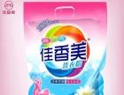 【江西佳香美洗涤用品】加盟/加盟费用/项目详情